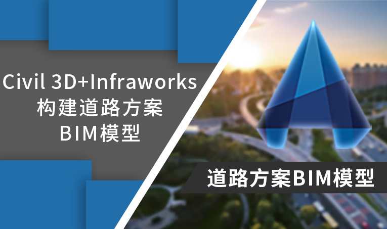Civil 3D与Infraworks构建道路方案BIM模型