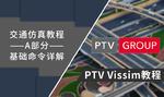PTV Vissim交通仿真教程(A部分:基础命令详解)