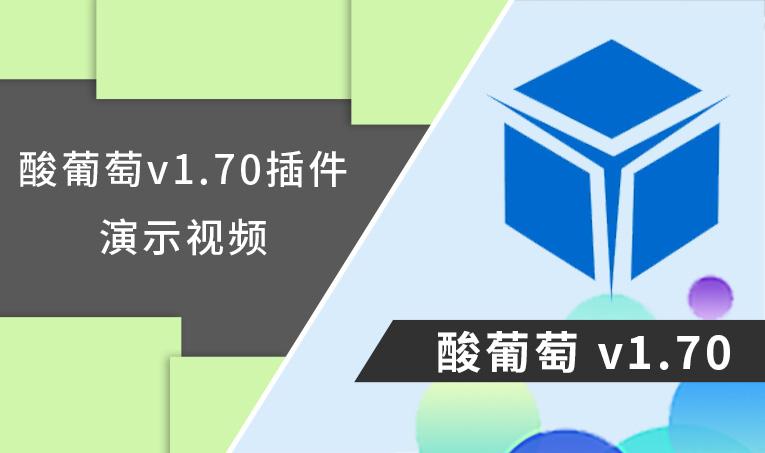 酸葡萄 v1.70 演示视频
