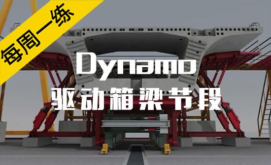每周一练第33期:Dynamo驱动箱梁节段