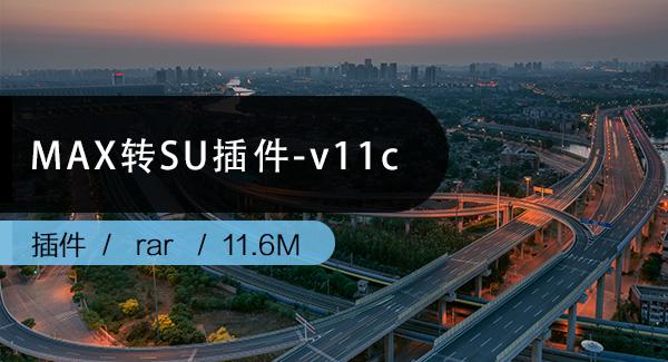 MAX转SU插件-v11c
