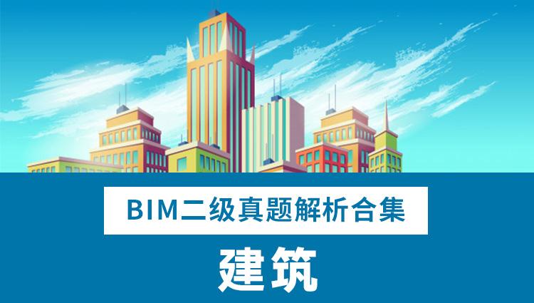 【特惠】BIM二级建筑真题解析合集