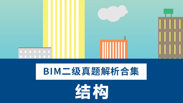 【特惠】BIM二级结构真题解析合集