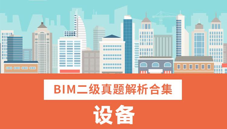 【特惠】BIM二级设备真题解析合集