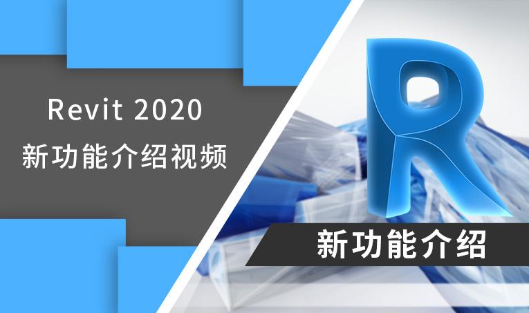 Revit 2020新功能介绍视频教程