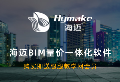 海迈BIM量价一体化软件