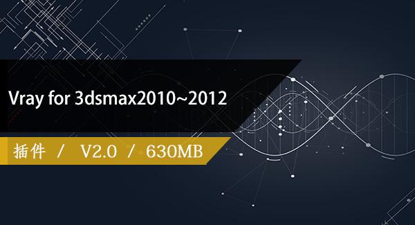【渲染插件】Vray 2.0  for 3dsmax