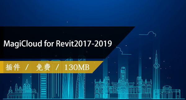 MagiCloud for Revit2017-2019(机电族库)