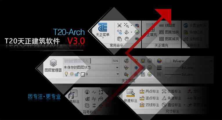 T20天正建筑V3.0簡體中文版下載
