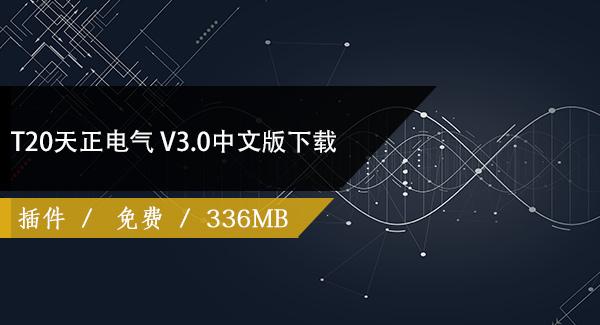 T20天正電氣V3.0簡體中文版下載