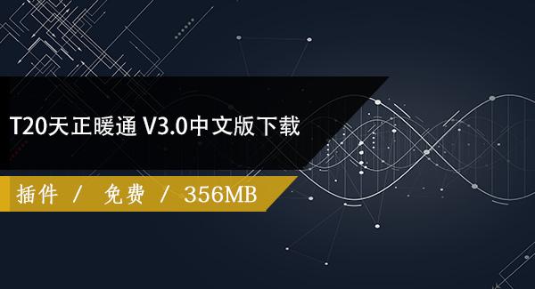 T20天正暖通V3.0簡體中文版下載