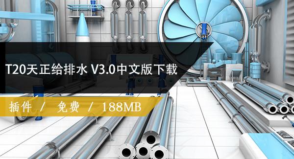 T20天正給排水V3.0簡體中文版下載