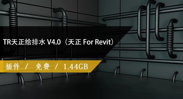 TR天正给排水 V4.0(天正 For Revit)