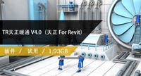 TR天正暖通 V4.0(天正 For Revit)