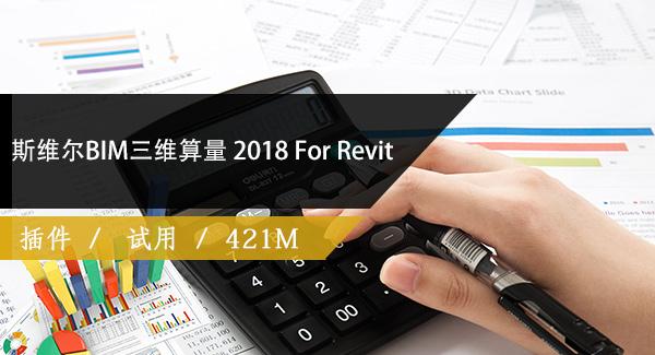 斯維爾BIM三維算量 2018 For Revit