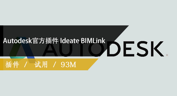 Ideate_BIMLink(revit與Excel互導)