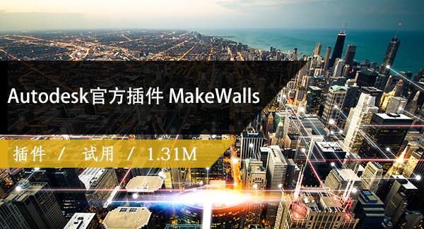 Make Walls【revit墻體自動生成插件】