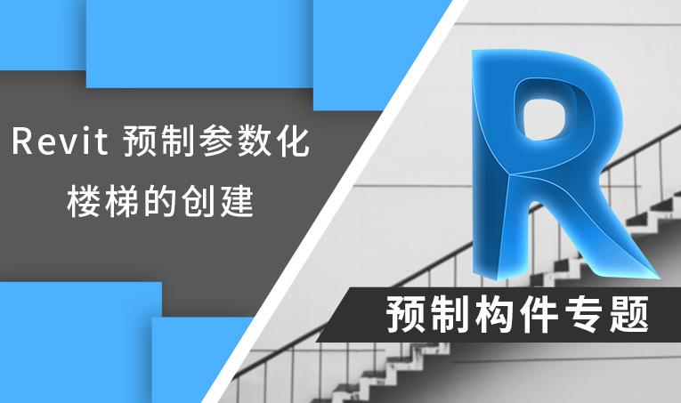 Revit预制构件专题之预制参数化楼梯的创建