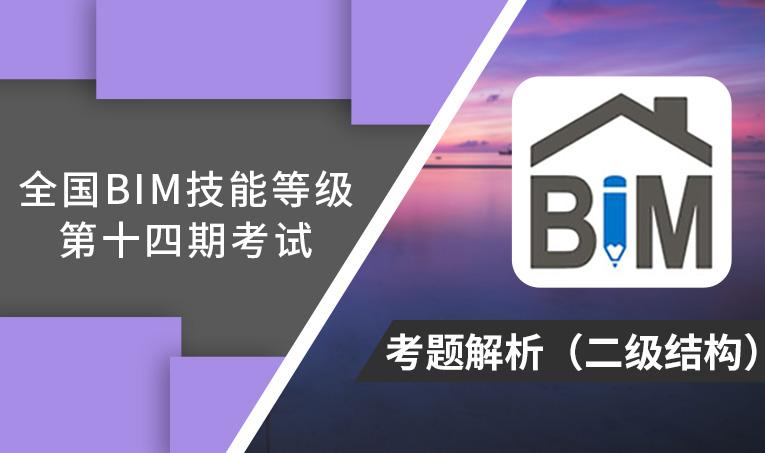 第十四期全國BIM技能等級考試考題解析(二級結構)