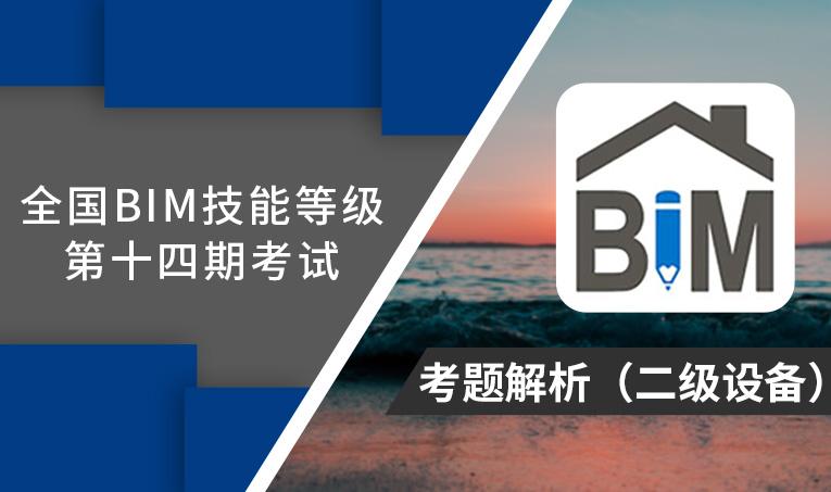 第十四期全國BIM技能等級考試考題解析(二級設備)