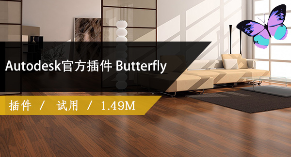 Butterfly【revit明細圖表生成插件】