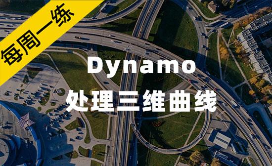 每周一練第42期:Dynamo處理三維曲線