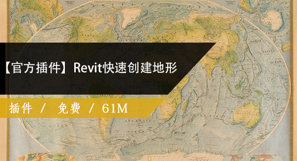 Site Designer Extension for Revit【revit快速創建地形】