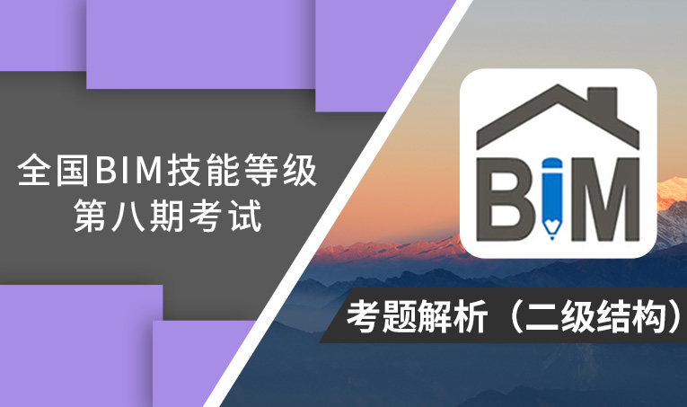 第八期全國BIM技能等級考試考題解析(二級結構)