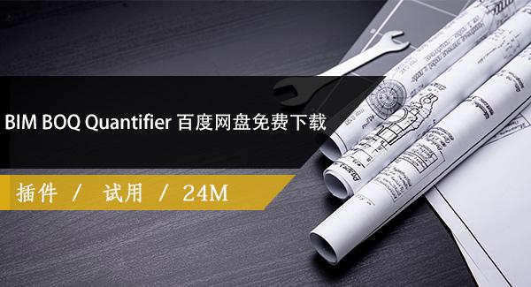 BIM BOQ Quantifier【revit快速生成工程量清單】