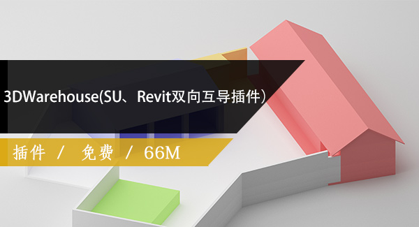 3DWarehouse【SU、Revit雙向互導插件】