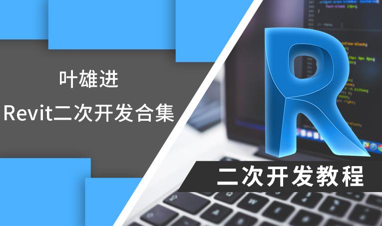 叶雄进:Revit 二次开发视频教程合集