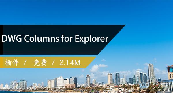 DWG Columns for Explorer【便捷查看CAD文件版本】
