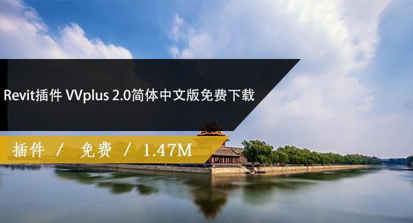 VVplus 2.0【revit视图可见性便捷插件】