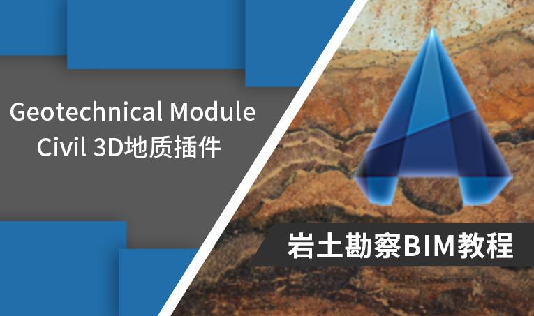 Civil 3D地质插件Geotechnical Module岩土勘察