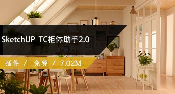 SketchUP 全屋定制板式家具插件 TC柜體助手2.0