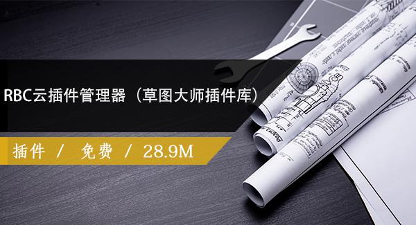 RBC云插件管理器(草图大师插件库)免费下载