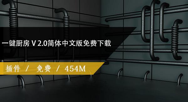 一鍵廚房2(草圖大師插件)簡體中文版免費下載