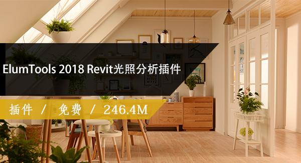 ElumTools 2018 Revit光照分析插件免費下載