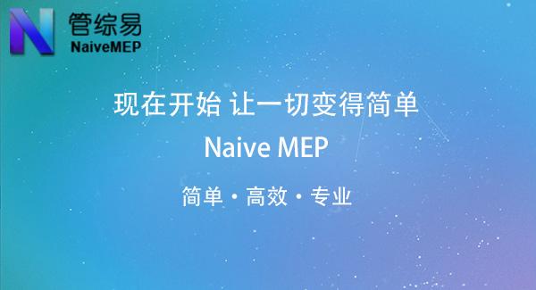 管綜易NaiveMEP For Revit機電插件