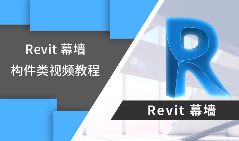 Revit 幕墙构件类视频学习教程