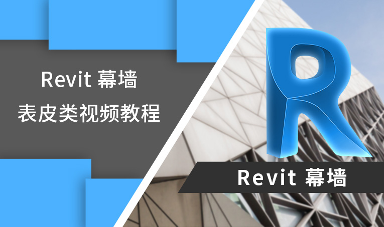Revit 幕墙表皮类视频学习教程