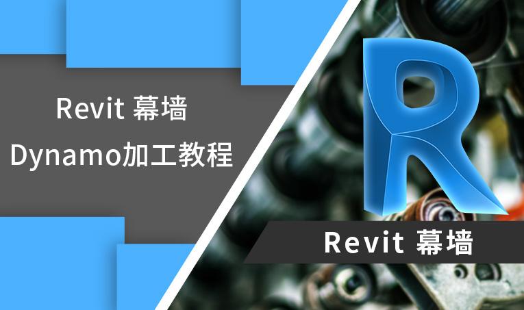 Revit 幕墙 Dynamo 加工类视频学习教程