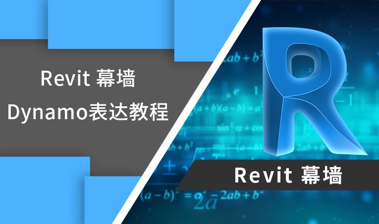 Revit 幕墙 Dynamo 表达视频学习教程