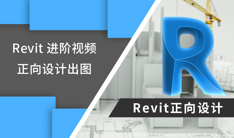 Revit正向设计出图进阶视频教程