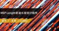 MEP Length管道长度统计插件免费下载