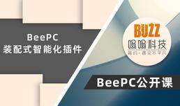 【公开课】装配式智能化插件BeePc使用