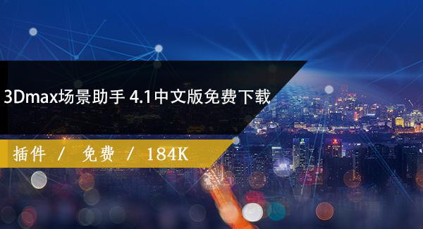 3Dmax场景助手 4.1中文版免费下载