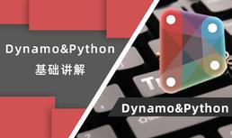【公开课】牛侃温大神Dynamo&Python基础讲解
