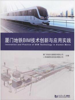 厦门地铁BIM技术创新与应用实践