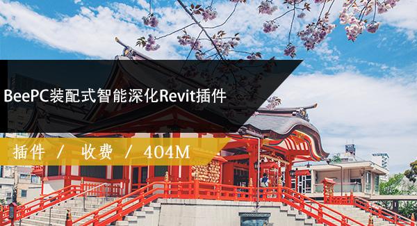 BeePC装配式智能深化Revit插件V 2.1.5354下载